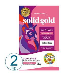 ソリッドゴールド カッツフラッケン 2kg キャットフード 全年齢猫 総合栄養食 ラム 玄米 アメリカ|nekobatake