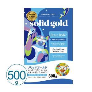 ソリッドゴールド フィット アズア フィドル 500g キャットフード 総合栄養食 グレインフリー アメリカ|nekobatake