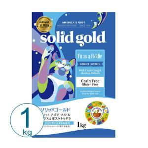 ソリッドゴールド フィット アズア フィドル 1kg キャットフード 総合栄養食 グレインフリー アメリカ|nekobatake