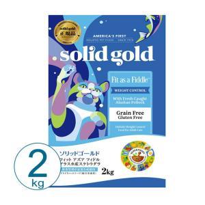 ソリッドゴールド フィット アズア フィドル 2kg キャットフード 総合栄養食 グレインフリー アメリカ|nekobatake
