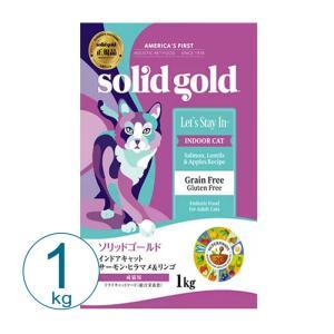 ソリッドゴールド インドアキャット サーモン・ヒラマメ&リンゴ 1kg キャットフード 室内猫 成猫 総合栄養食 グレインフリー アメリカ|nekobatake