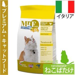 FORZA10 ミスターフルーツ 避妊・去勢猫用 1.5kg 正規品 キャットフード 栄養食|nekobatake