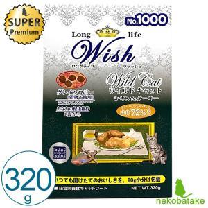 ウィッシュ ワイルド キャット チキン&ターキー 320g  キャットフード 総合栄養食 グレインフリー パーパス|nekobatake