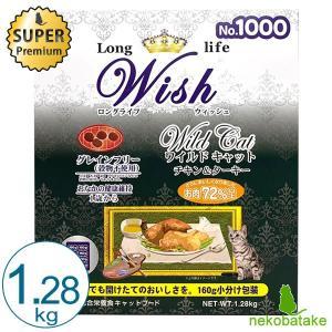 ウィッシュ ワイルド キャット チキン&ターキー 1.28kg  キャットフード 総合栄養食 グレインフリー パーパス|nekobatake