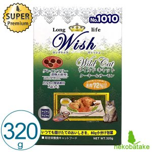 ウィッシュ ワイルド キャット ターキー&サーモン 320g  キャットフード 総合栄養食 グレインフリー パーパス|nekobatake