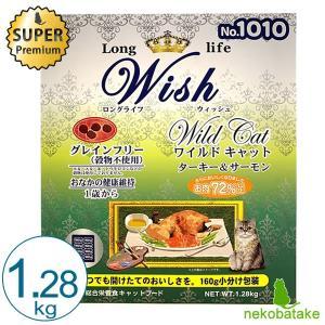 ウィッシュ ワイルド キャット ターキー&サーモン 1.28g  キャットフード 総合栄養食 グレインフリー パーパス|nekobatake