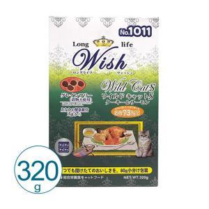 ウィッシュ ワイルド キャットS ターキー&サーモン 320g / 猫用総合栄養食 グレインフリー nekobatake