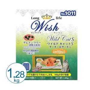 ウィッシュ ワイルド キャットS ターキー&サーモン 1.28kg / 猫用総合栄養食 グレインフリー nekobatake