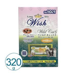 ウィッシュ ワイルド キャットS キトンフローム 320g / 幼猫・成猫用総合栄養食 穀物不使用 nekobatake