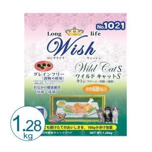 ウィッシュ ワイルド キャットS キトンフローム 1.28kg / 幼猫・成猫用総合栄養食 穀物不使用 nekobatake