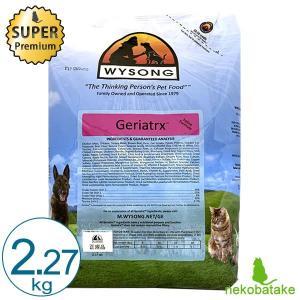 ワイソン ジュリアトリクス 2.27kg キャットフード 総合栄養食 シニア猫用|nekobatake