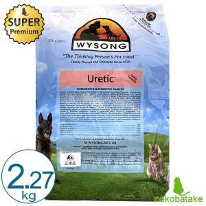 ワイソン ユーレティック 2.27kg キャットフード 総合栄養食 泌尿器系疾患の予防 成猫用|nekobatake
