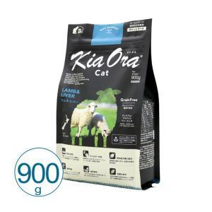 キアオラ キャットフード ラム&レバー 900g / キャットフード ドライ グレインフリー 総合栄養食 全年齢猫用|nekobatake