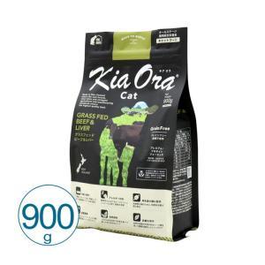 キアオラ キャットフード グラスフェッドビーフ&レバー 900g / キャットフード ドライ グレインフリー 総合栄養食 全年齢猫用|nekobatake