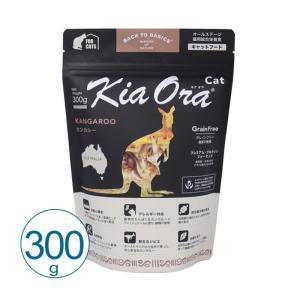 キアオラ キャットフード カンガルー 300g / キャットフード ドライ グレインフリー 総合栄養食 全年齢猫用|nekobatake