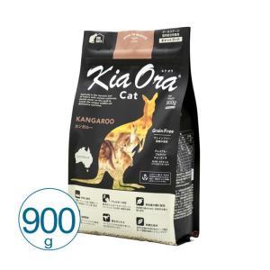 キアオラ キャットフード カンガルー 900g / 全年齢猫用 総合栄養食|nekobatake