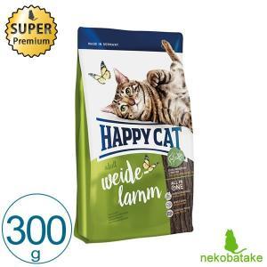 HAPPY CAT ワイデ ラム(牧畜のラム) 300g / 成猫用 総合栄養食|nekobatake