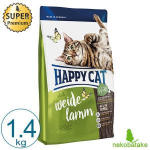 HAPPY CAT ワイデ ラム(牧畜のラム)1.4kg / 成猫用 総合栄養食|nekobatake