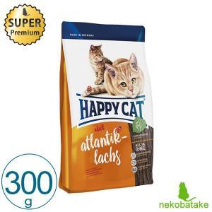 HAPPY CAT アトランティック - ラックス 300g / 成猫用 総合栄養食|nekobatake