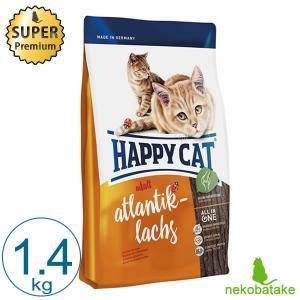 HAPPY CAT アトランティック - ラックス 1.4kg / 成猫用 総合栄養食|nekobatake