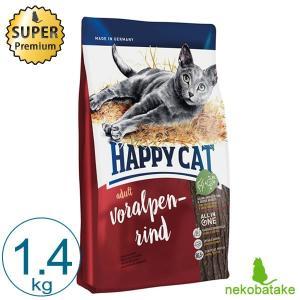 HAPPY CAT スプリーム アダルト フォアアルペン - リンド 1.4kg 正規品 キャットフード 総合栄養食|nekobatake
