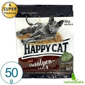 HAPPY CAT フォアアルペン リンド 50g / 成猫用 総合栄養食|nekobatake