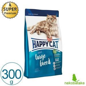 HAPPY CAT ラージブリード 300g / 成猫 大型猫 大粒 総合栄養食|nekobatake