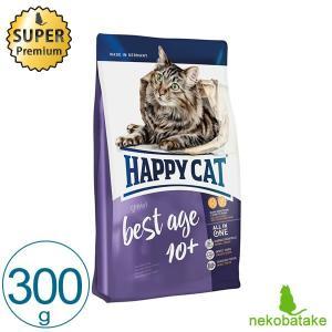 HAPPY CAT スプリーム ベストエイジ 10+ 300g 正規品 キャットフード 総合栄養食|nekobatake