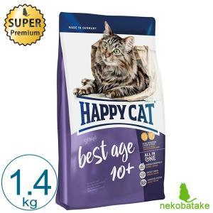 HAPPY CAT スプリーム ベストエイジ 10+ 1.4kg 正規品 キャットフード 総合栄養食|nekobatake