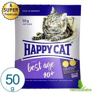 HAPPY CAT ベストエイジ 10+ 50g / シニア猫用  総合栄養食|nekobatake