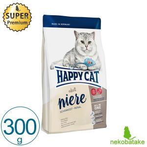 HAPPY CAT スプリーム ダイエット ニーレ 300g 正規品 キャットフード 総合栄養食|nekobatake