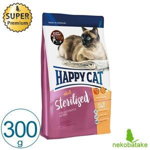 HAPPY CAT ステアライズド 300g / 避妊・去勢猫 総合栄養食|nekobatake