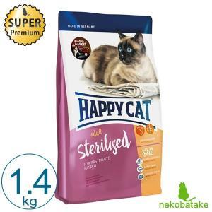 HAPPY CAT スプリーム ステアライズド1.4kg 正規品 キャットフード 総合栄養食|nekobatake