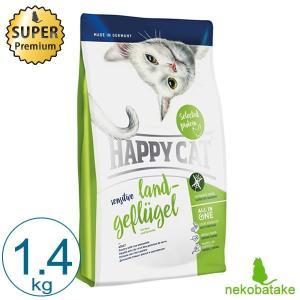 HAPPY CAT ビオ ゲフルーゲル(オーガニックチキン)1.4kg / 成猫用 総合栄養食|nekobatake