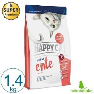 HAPPY CAT エンテ(鴨)1.4kg / 成猫用 総合栄養食|nekobatake