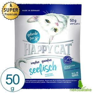 HAPPY CAT グレインフリー シーフィッシュ(チキン&シーフィッシュ)50g / 成猫用 総合栄養食 nekobatake