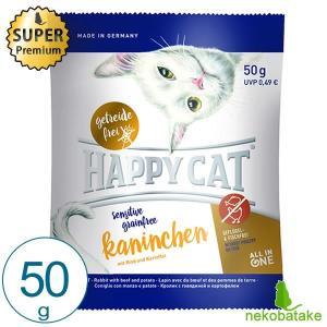 HAPPY CAT グレインフリー カニンヘン(ラビット&ビーフ)50g / 成猫 高齢猫 総合栄養食|nekobatake