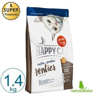 HAPPY CAT グレインフリー レンティア(トナカイ&ビーフ)1.4kg / 成猫 高齢猫 総合栄養食|nekobatake