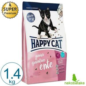 HAPPY CAT グレインフリー ジュニア 1.4kg / 子猫 幼苗 総合栄養食|nekobatake