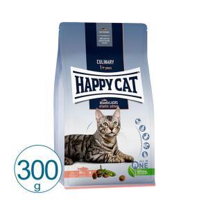 HAPPY CAT アトランティック サーモン 300g / 成猫用 コンプリートフード|nekobatake
