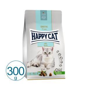 HAPPY CAT センシティブ ローファット 300g / 肥満猫用 コンプリートフード|nekobatake