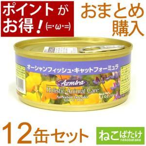 アズミラ キャット缶 オーシャンフィッシュ 156g 12缶 セット 正規品 キャットフード 総合栄養 オールステージ nekobatake