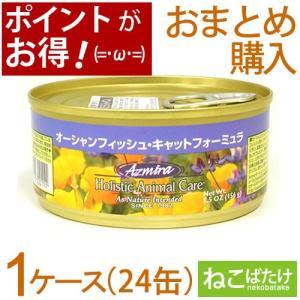 アズミラ キャット缶 オーシャンフィッシュ 156g 24缶(1ケース) 正規品 キャットフード 総合栄養食 オールステージ nekobatake