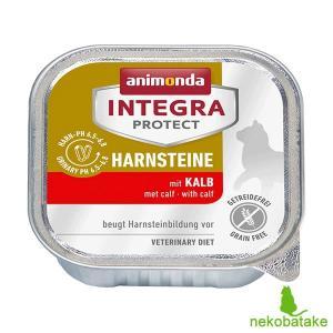 アニモンダ インテグラ プロテクト ウェット pHバランス 仔牛 100g / 猫用 療法食|nekobatake