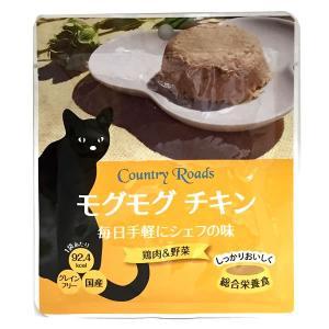 カントリーロード モグモグ チキン 70g キャットフード 総合栄養食 レトルト|nekobatake