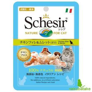 シシア パウチ チキンブロス チキン&ムレット 70g 正規品 キャットフード 一般食|nekobatake