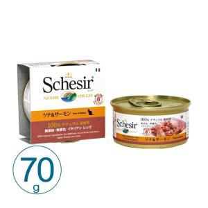 シシア グレインフリー ツナ&サーモン 70g 正規品 キャットフード グレインフリー 一般食|nekobatake