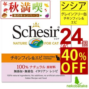 シシア キャット グレインフリー チキンフィレ&エビ 70g 24缶(秋の特別価格) / キャットフード 一般食|nekobatake