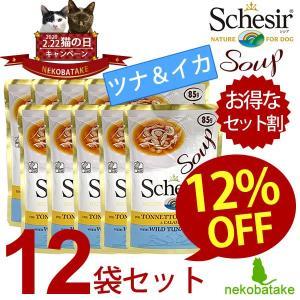 シシア キャット スープ ツナ&イカ 85g 12袋セット(猫の日) / キャンペーン|nekobatake