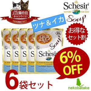 シシア キャット スープ ツナ&イカ 85g 6袋セット(猫の日) / キャンペーン|nekobatake